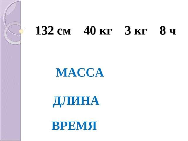 132 см 40 кг 3 кг 8 ч МАССА ДЛИНА ВРЕМЯ