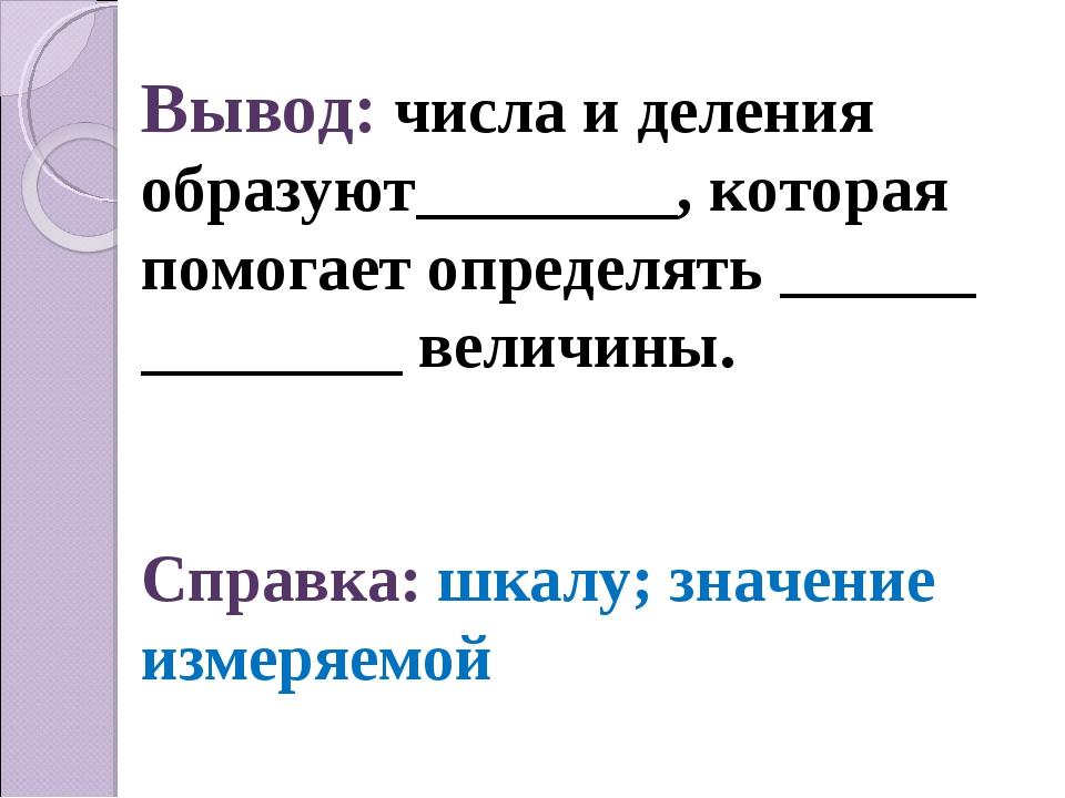 Вывод: числа и деления образуют________, которая помогает определять ______ _...