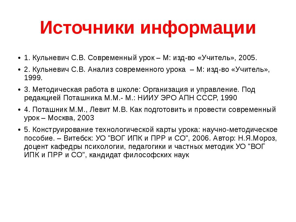 Источники информации 1. Кульневич С.В. Современный урок – М: изд-во «Учитель»...