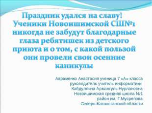 Авраменко Анастасия ученица 7 «А» класса руководитель учитель информатики Каб