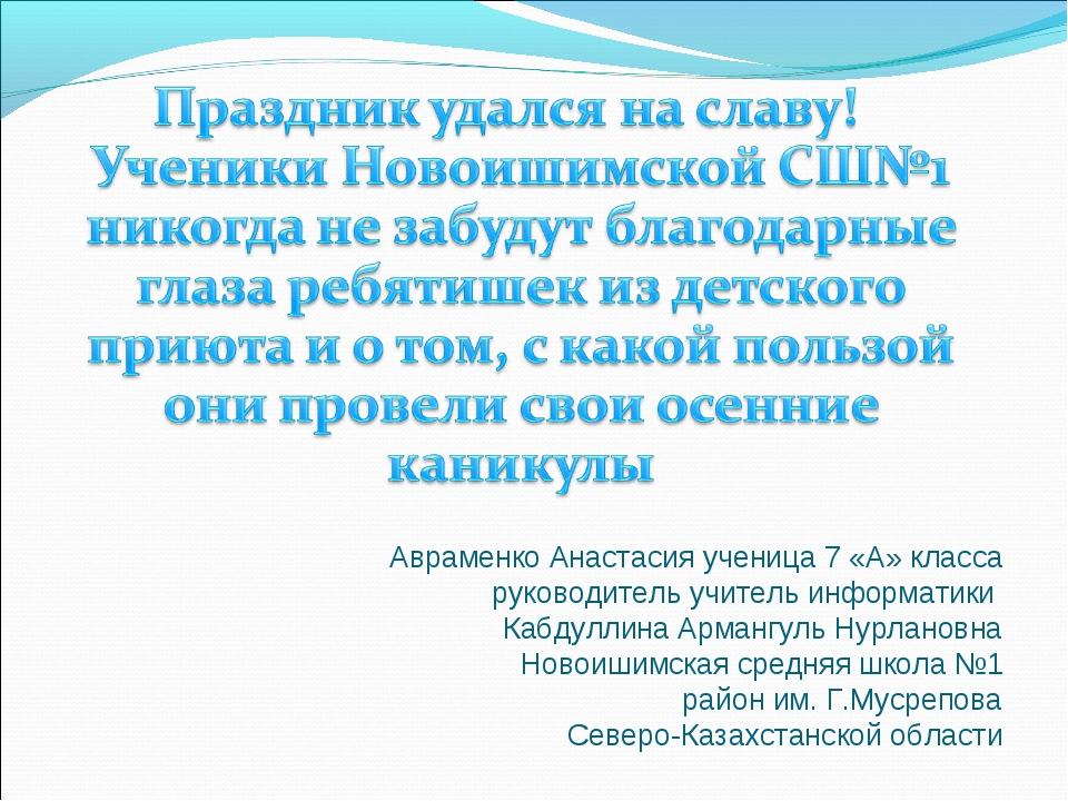 Авраменко Анастасия ученица 7 «А» класса руководитель учитель информатики Каб...