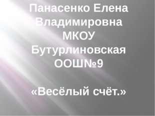 Панасенко Елена Владимировна МКОУ Бутурлиновская ООШ№9 «Весёлый счёт.»