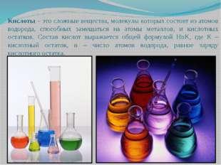 Кислоты – это сложные вещества, молекулы которых состоят из атомов водорода,