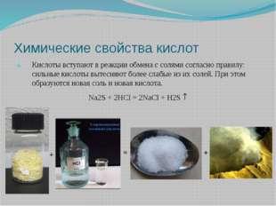 Химические свойства кислот Кислоты вступают в реакции обмена с солями согласн