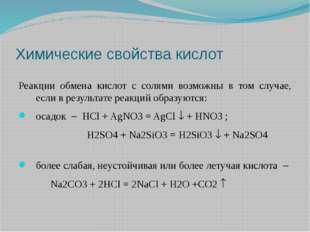 Химические свойства кислот Реакции обмена кислот с солями возможны в том случ
