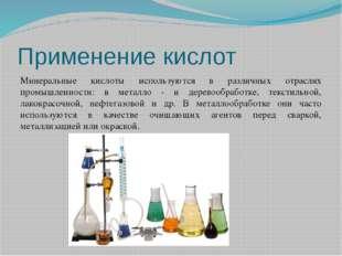 Применение кислот Минеральные кислоты используются в различных отраслях промы