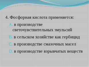 4. Фосфорная кислота применяется: в производстве светочувствительных эмульсий