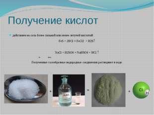 Получение кислот действием на соль более сильной или менее летучей кислотой: