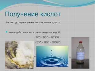 Получение кислот Кислородсодержащие кислоты можно получить: взаимодействием к