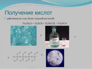 Получение кислот действием на соль более сильной кислотой: Na2SiO3 + H2SO4 =