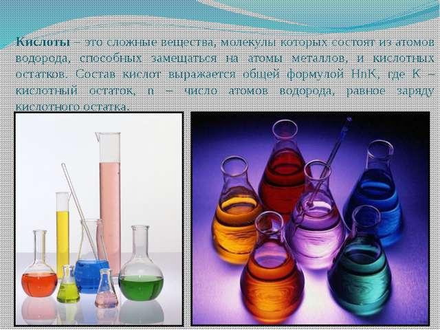 Кислоты – это сложные вещества, молекулы которых состоят из атомов водорода,...