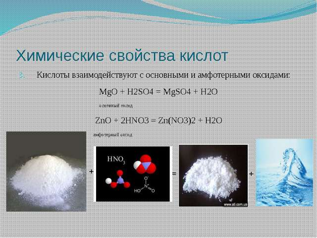 Химические свойства кислот Кислоты взаимодействуют с основными и амфотерными...