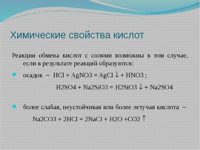 Химические свойства кислот Реакции обмена кислот с солями возможны в том случ...