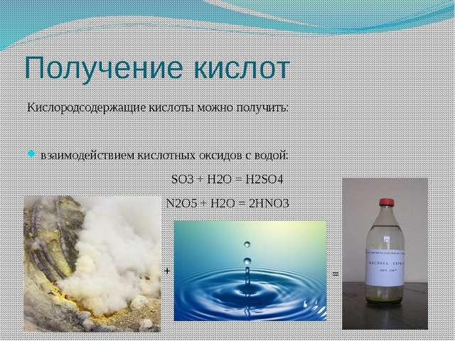Получение кислот Кислородсодержащие кислоты можно получить: взаимодействием к...