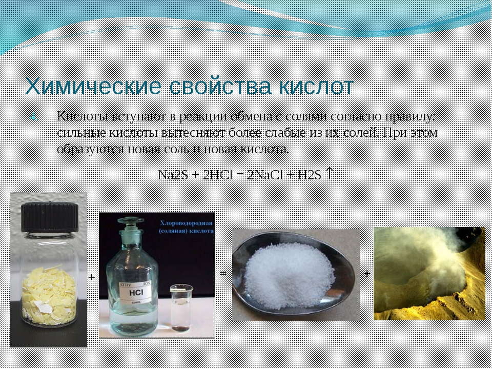 Химические свойства кислот Кислоты вступают в реакции обмена с солями согласн...