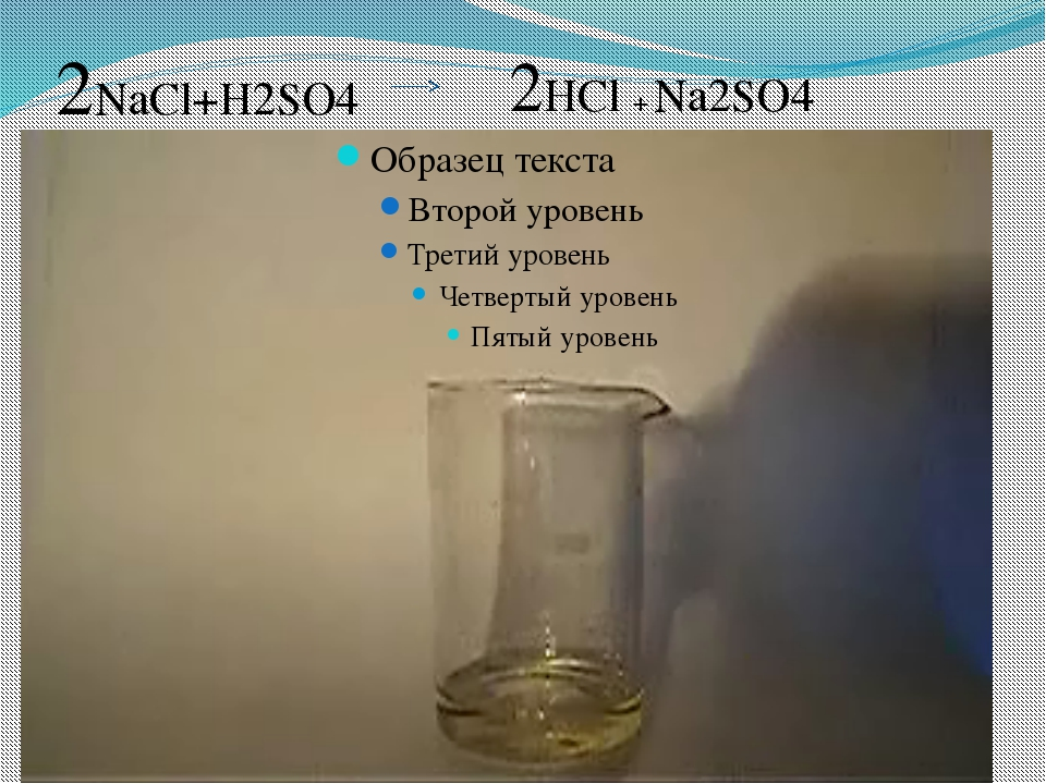 2NaCl+H2SO4 2HCl + Na2SO4