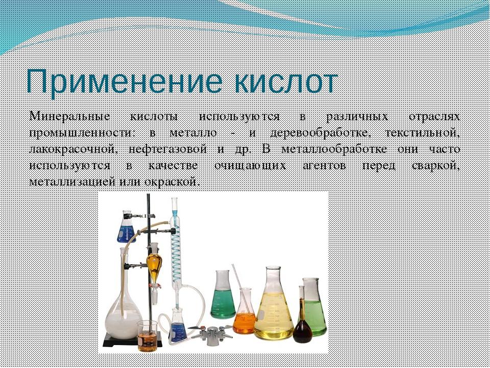 Применение кислот Минеральные кислоты используются в различных отраслях промы...