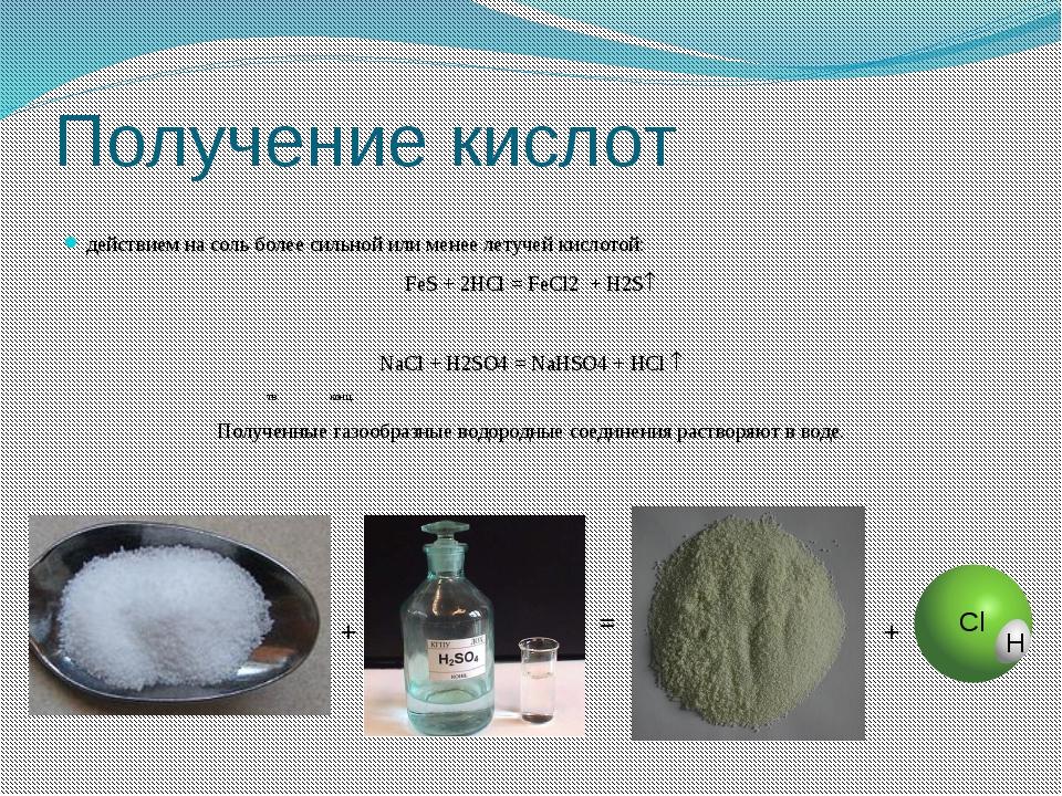 Получение кислот действием на соль более сильной или менее летучей кислотой:...
