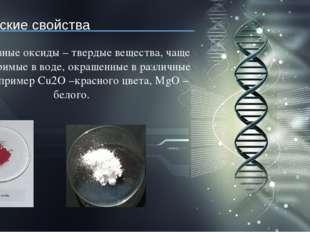 Физические свойства Все основные оксиды – твердые вещества, чаще нерастворимы