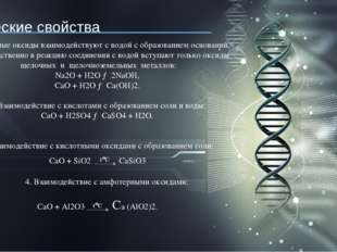 Химические свойства Основные оксиды взаимодействуют с водой с образованием ос