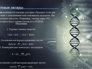 Кислотные оксиды Кислотныминазываются оксиды, которые образуют соли при взаи