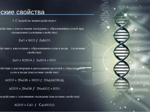 Химические свойства 1.Cводой не взаимодействуют.  2. Взаимодействие с кисл