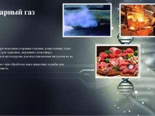 Угарный газ Образуется при неполном сгорании топлива, в выхлопных газах. Очен