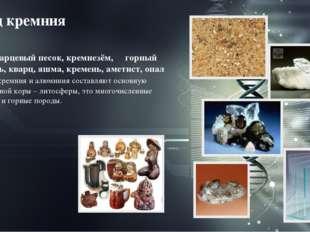 Кварцевый песок, кремнезём, горный хрусталь, кварц, яшма, кремень, аметист,