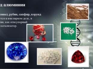 Оксид алюминия Боксит (глина), рубин, сапфир, корунд Используется в ювелирном