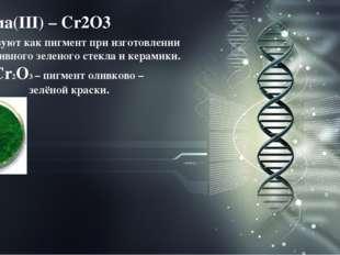 Оксид хрома(III) – Cr2O3 Используют как пигмент при изготовлении декоративног