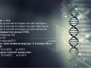 1). Оксиды – это: а) вещества, в состав которых входит водород б) вещества, в