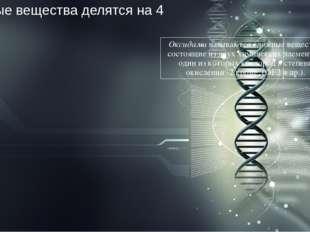 Сложные вещества делятся на 4 класса: Оксидаминазываются сложные вещества, с