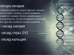 Номенклатура оксидов Названия оксидов строится таким образом: сначала произно