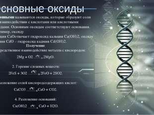 Основные оксиды Основныминазываются оксиды, которые образуют соли при взаимо
