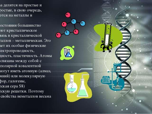 Все вещества делятся на простые и сложные. Простые, в свою очередь, подраздел...