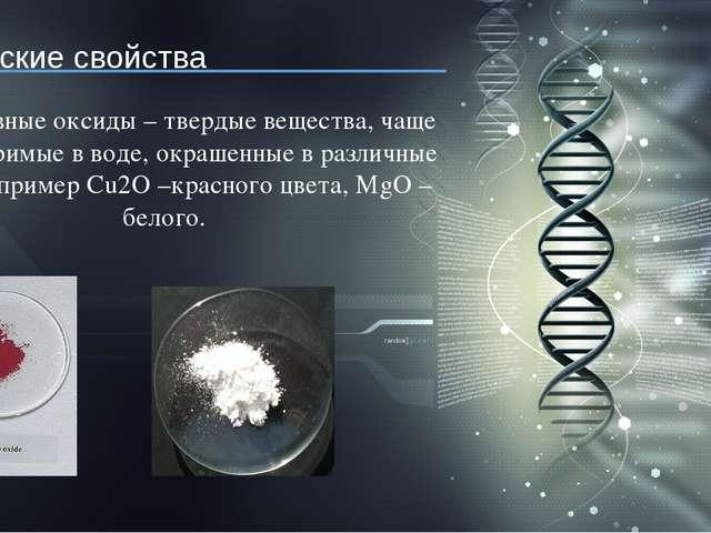 Физические свойства Все основные оксиды – твердые вещества, чаще нерастворимы...