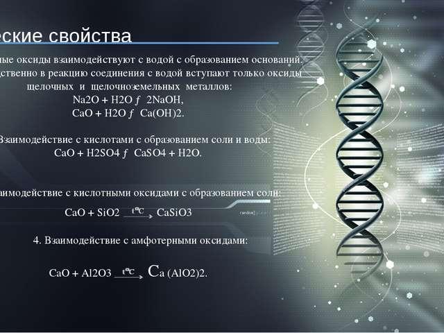 Химические свойства Основные оксиды взаимодействуют с водой с образованием ос...