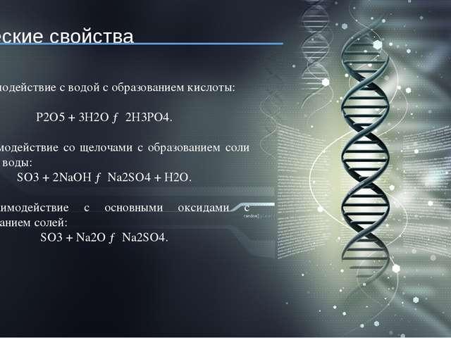 Химические свойства 1. Взаимодействие с водой с образованием кислоты:  P2O5...