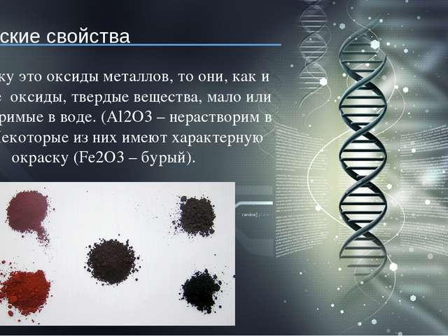 Физические свойства Поскольку это оксиды металлов, то они, как и основные ок...