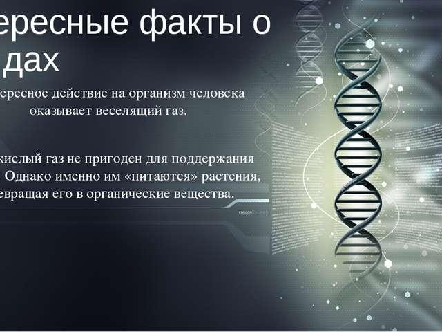 Интересные факты о оксидах Интересное действие на организм человека оказывает...