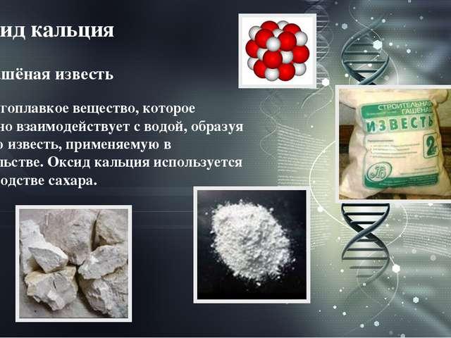 Белое тугоплавкое вещество, которое энергично взаимодействует с водой, образу...