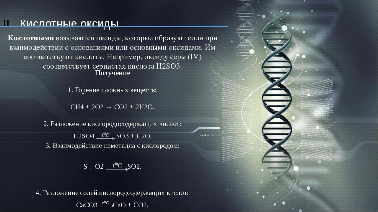 Кислотные оксиды Кислотныминазываются оксиды, которые образуют соли при взаи...