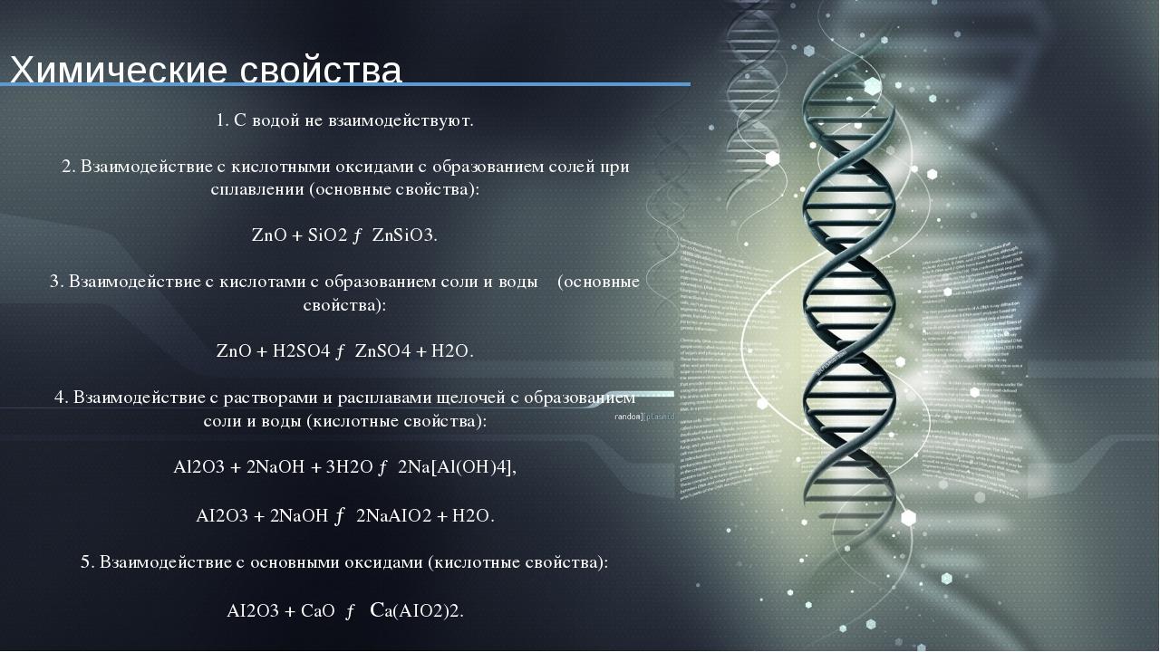 Химические свойства 1.Cводой не взаимодействуют.  2. Взаимодействие с кисл...