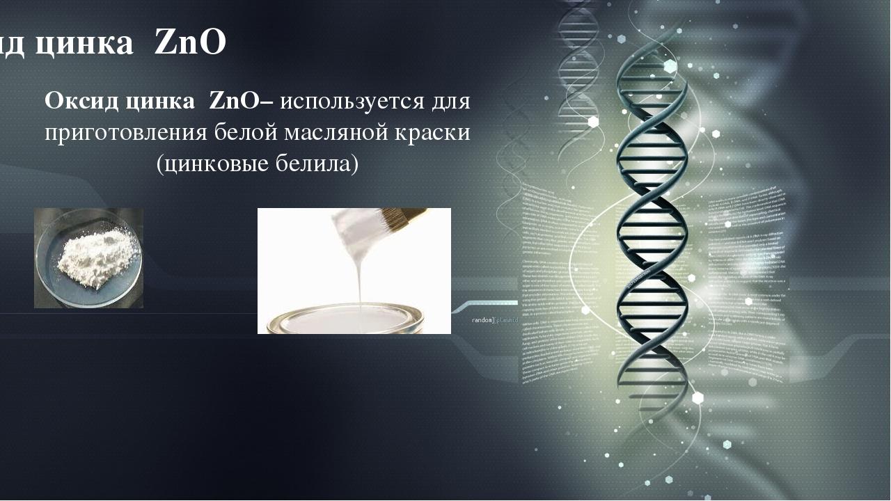 Оксид цинка ZnO Оксид цинка ZnO– используется для приготовления белой масляно...