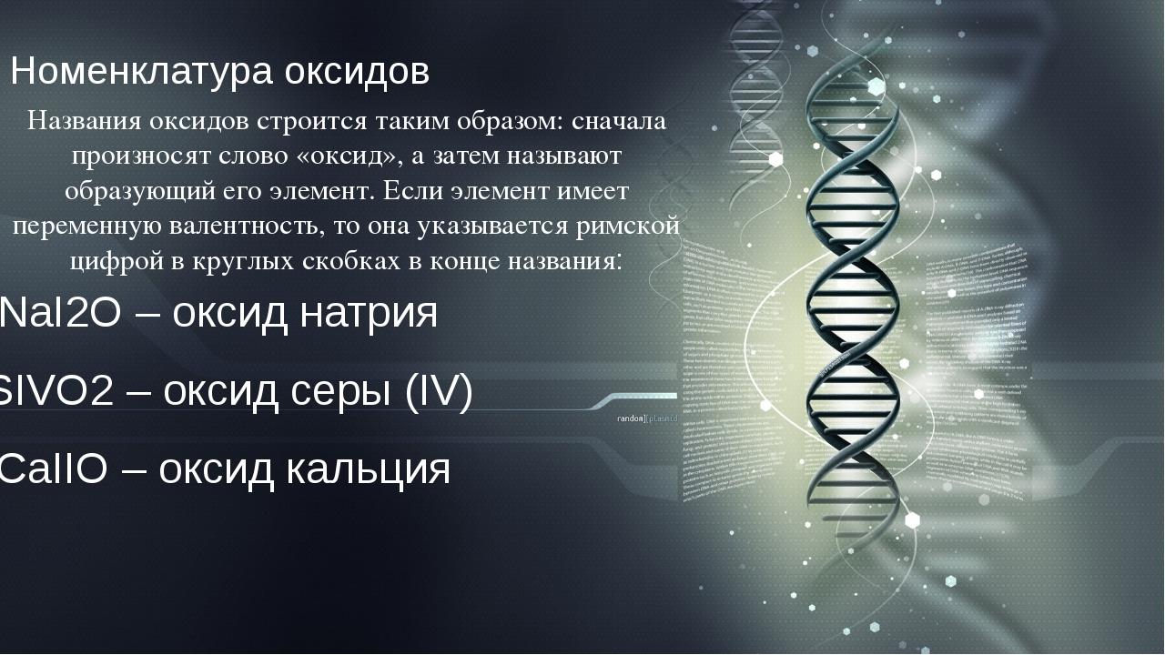 Номенклатура оксидов Названия оксидов строится таким образом: сначала произно...