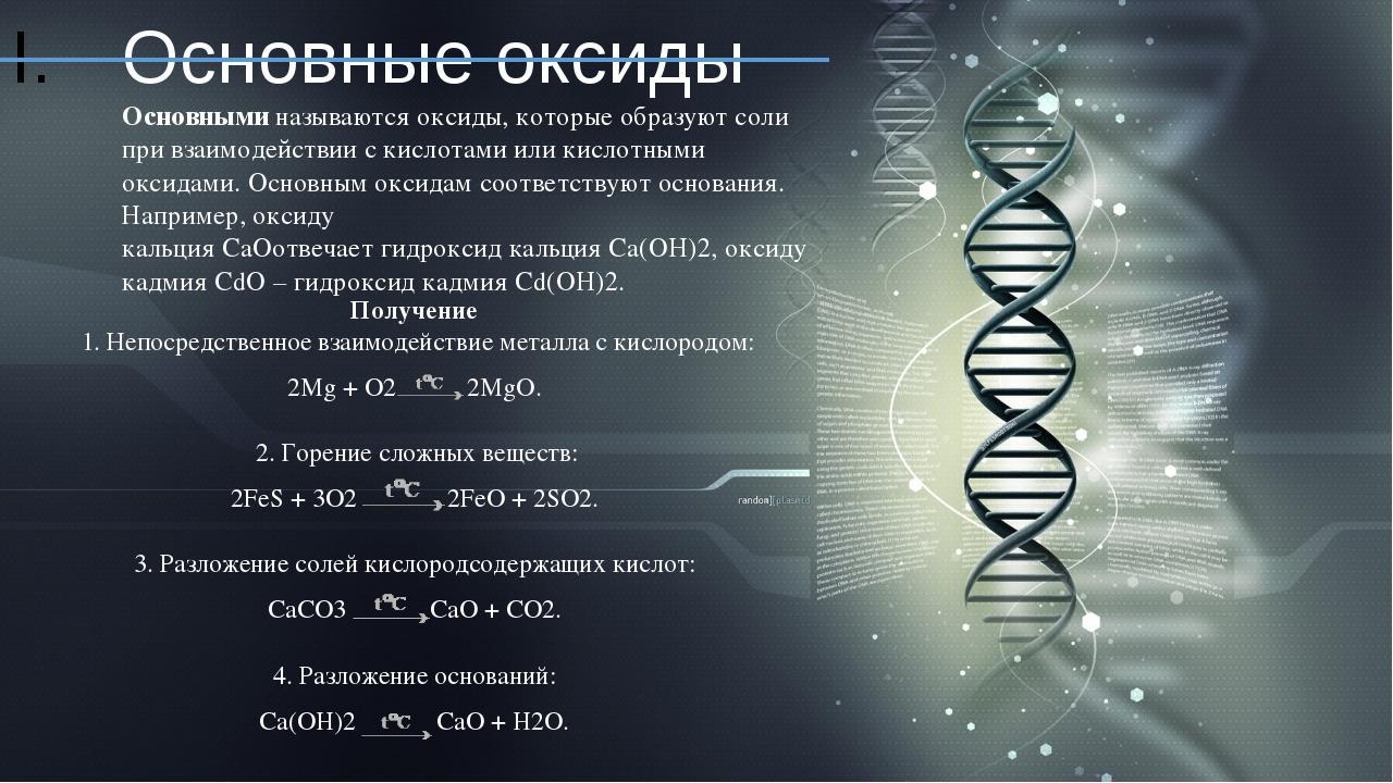 Основные оксиды Основныминазываются оксиды, которые образуют соли при взаимо...