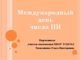 Подготовила: учитель математики МБОУ ТСШ №2 Тимолянова Ольга Викторовна Между
