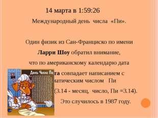 14 марта в 1:59:26 Международный день числа «Пи». Один физик из Сан-Францис