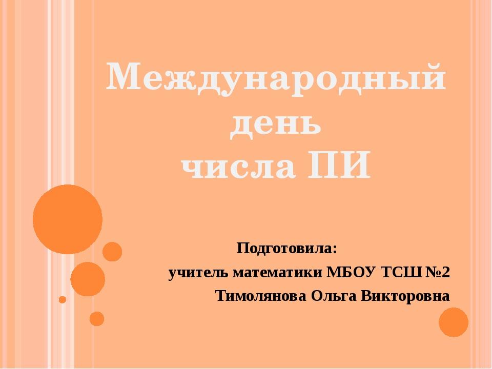 Подготовила: учитель математики МБОУ ТСШ №2 Тимолянова Ольга Викторовна Между...