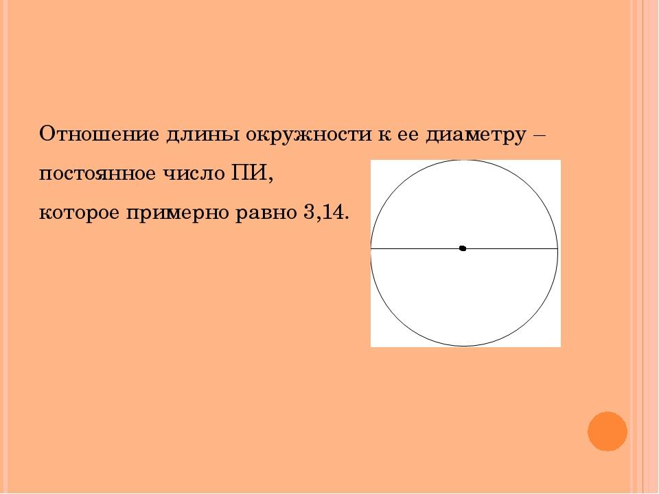 Отношение длины окружности к ее диаметру – постоянное число ПИ, которое прим...